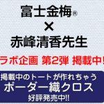 富士金梅R×赤峰清香先生コラボ企画 掲載中!!