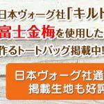 日本ヴォーグ社「キルトジャパン」に富士金梅を使用した帆布とプリント布で作るトートバッグ掲載中!