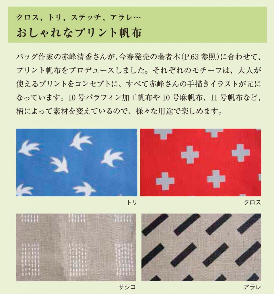 赤峰清香先生のオリジナルデザイン「プリント帆布」