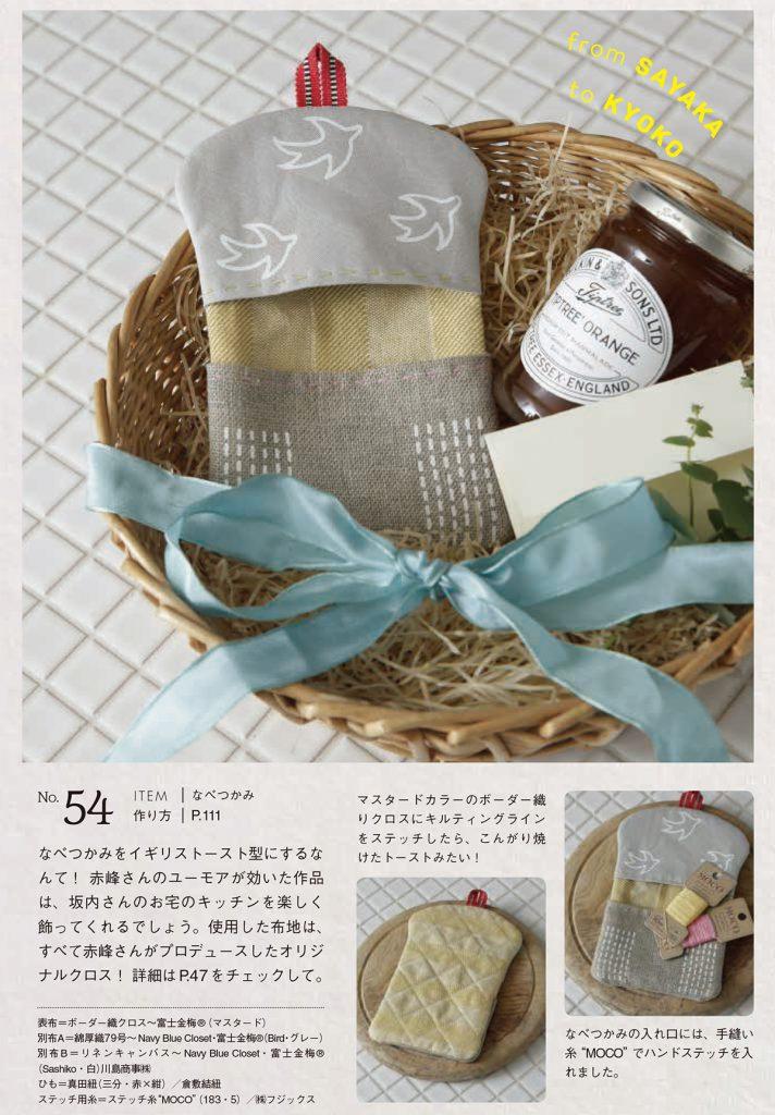 更に!! 赤峰先生プロデュースのボーダー織クロスに新色「マスタード」と「グリーン」追加です!!