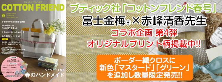 富士金梅R×赤峰清香先生コラボ企画 第4弾!