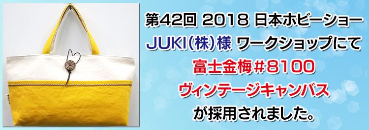第42回 2018 日本ホビーショーのJUKI(株)様 ワークショップにて富士金梅#8100 ヴィンテージキャンバスが採用されました。