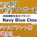 富士金梅®×赤峰清香先生のブランド「Navy Blue Closet」コラボ オリジナルプリント柄が掲載中です!!