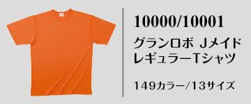 国産無地Tシャツ|10000/10001