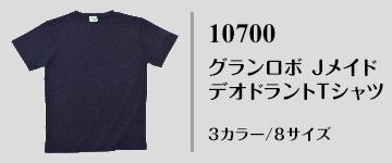 国産無地Tシャツ|10700