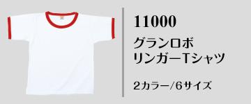 国産無地Tシャツ|11000