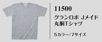 国産無地Tシャツ|11500