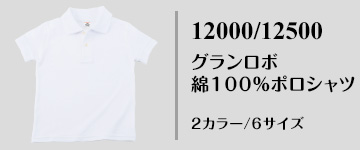 国産無地ポロシャツ|12000/12500