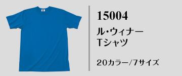 国産無地Tシャツ|15004