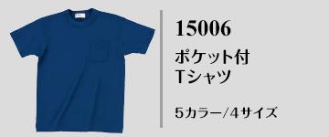 国産無地Tシャツ|15006
