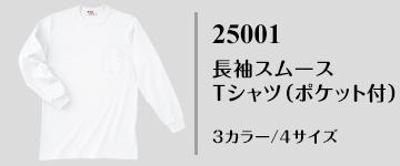 国産無地Tシャツ|25001