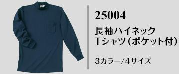 国産無地Tシャツ|25004