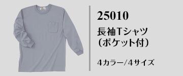 国産無地Tシャツ|25010