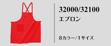 国産無地エプロン|32000/32100