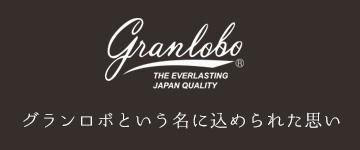 granlobo(グランロボ)とは