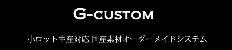 G-CUSTOM(Gカスタム)についてはこちらのページもご覧ください。