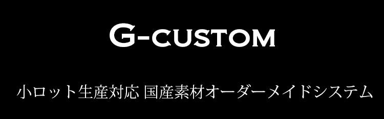 国産素材オーダーメイド「G-CUSTOM(Gカスタム)」