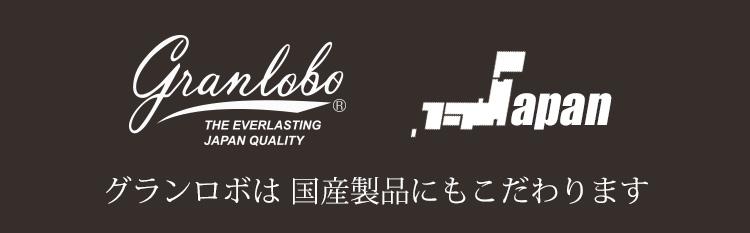 グランロボは国産製品にこだわります