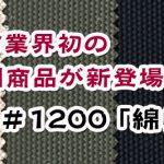 富士金梅#1200