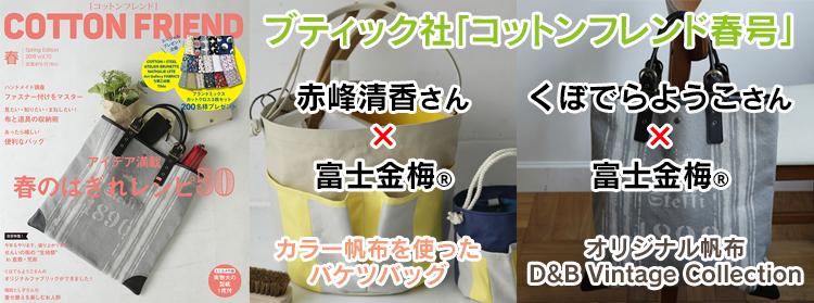 ブティック社「コットンフレンド春号」に弊社帆布掲載中です!!