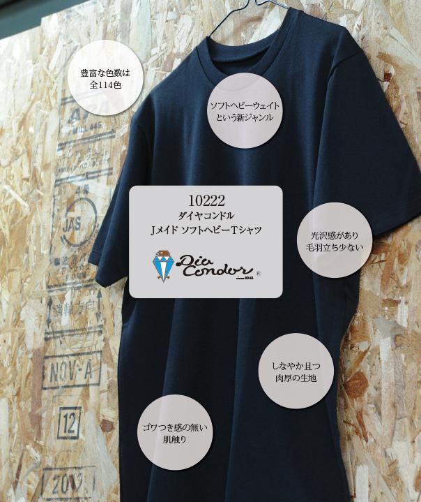 国産無地Tシャツ|10222|ダイヤコンドル Jメイド ソフトヘビーTシャツ新登場