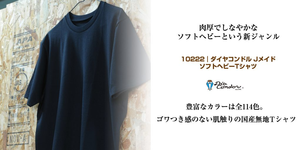 10222|国産無地Tシャツ|ダイヤコンドルJメイド ソフトヘビーTシャツ