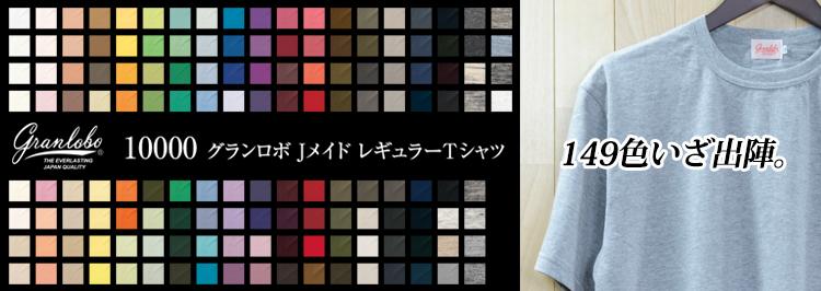 10000/10001|国産無地Tシャツ|グランロボJメイド レギュラーTシャツ