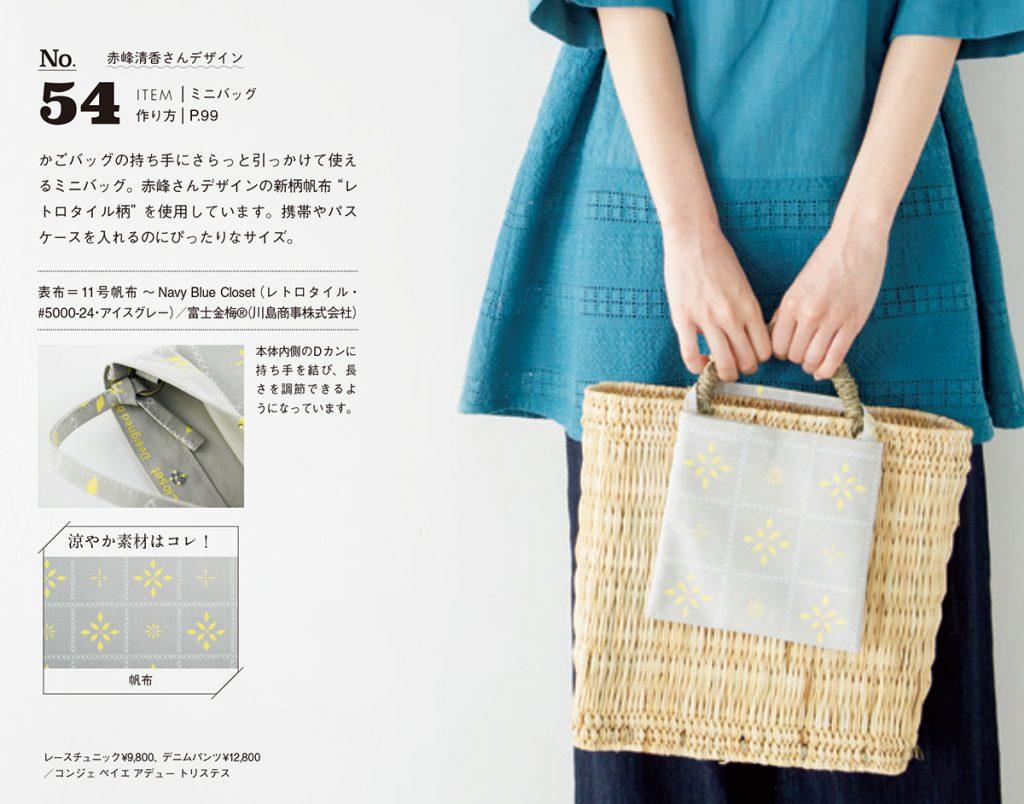 赤峰清香さんデザイン「ミニバッグ」