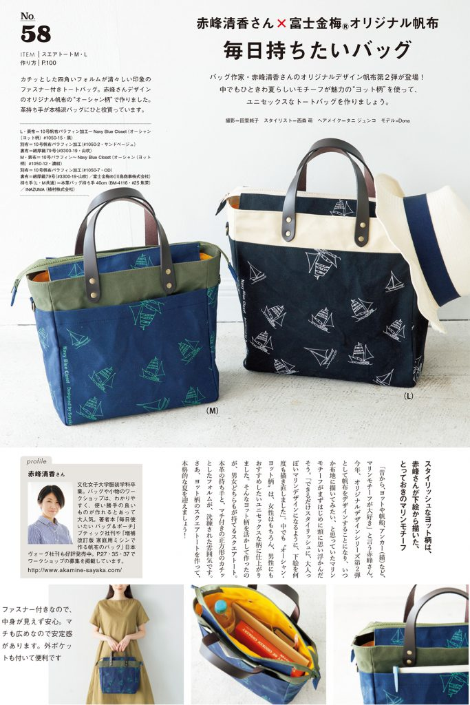 赤峰清香さん× 富士金梅®オリジナル帆布「スクエアトート」