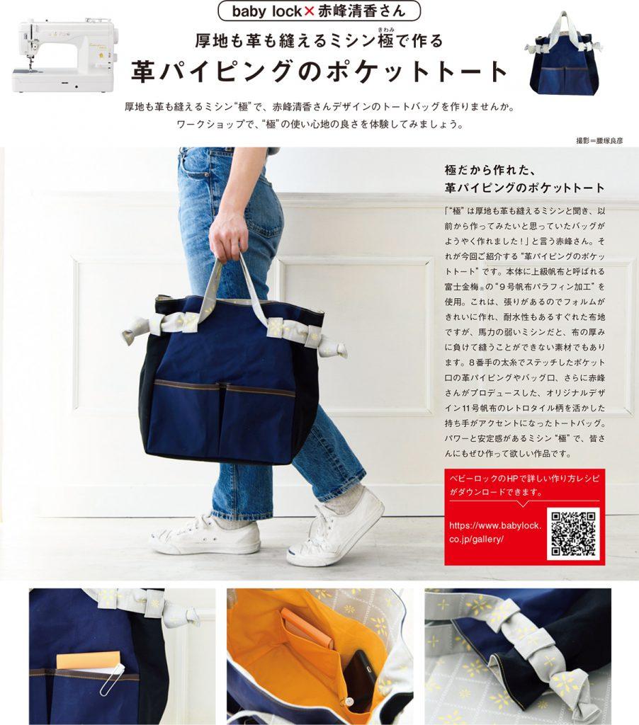 赤峰清香さんデザイン「革パイピングのポケットトート」