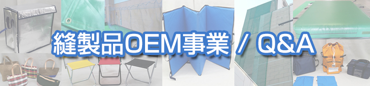 縫製品OEM製作のよくあるご質問