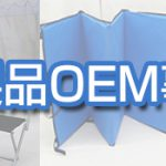 縫製品OEM事業