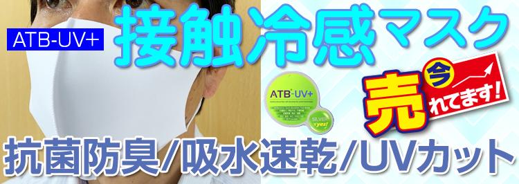 接触冷感マスク(抗菌防臭/吸水速乾/UVカット)取り扱いのご案内