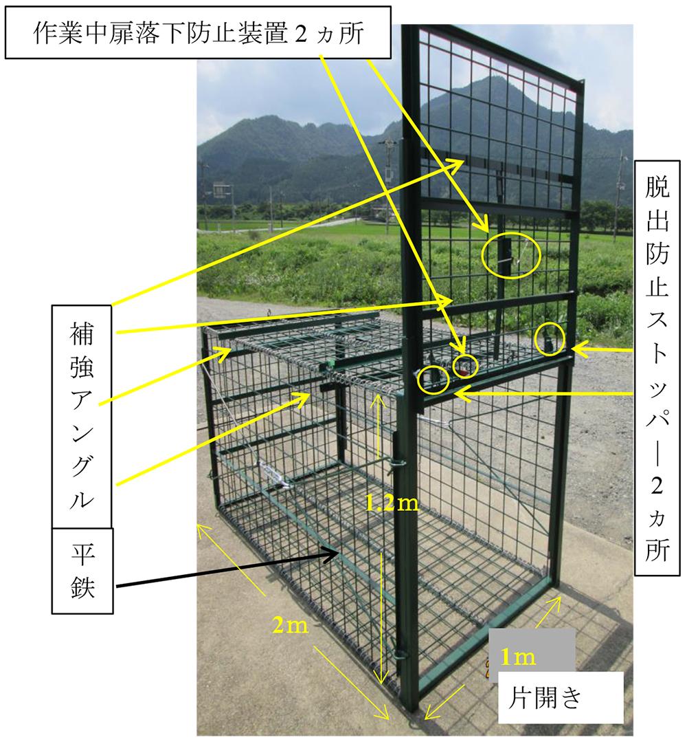イノシシ捕獲檻【RK636F】