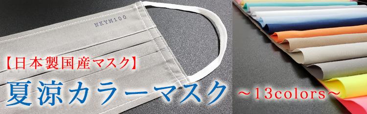 【日本製国産マスク】夏涼カラーマスク取り扱いのご案内