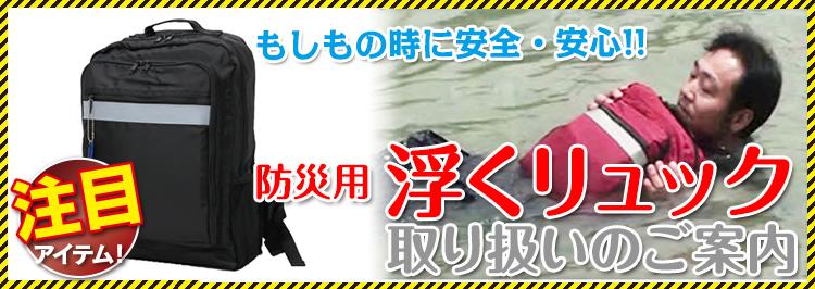 【防災用品】「浮くリュック」取り扱いのご案内