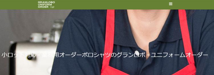作業服・事務服などの業務用オーダーポロシャツを完全オリジナル製作「グランロボ・ユニフォームオーダー」公式サイト