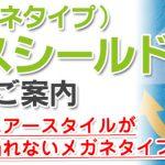 【withコロナ対策】可動式(メガネタイプ)フェイスシールド取り扱いのご案内