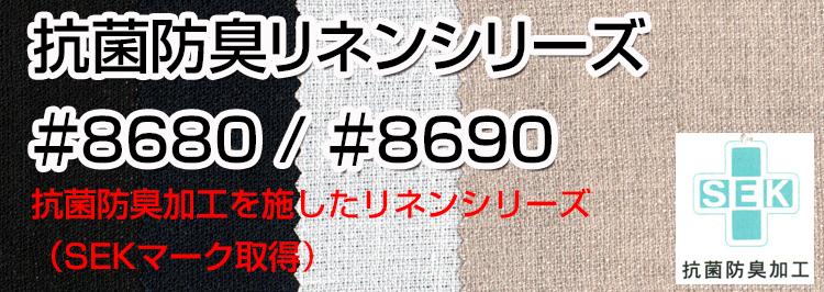 夏の季節に最適!抗菌防臭リネンシリーズ #8680 / #8690