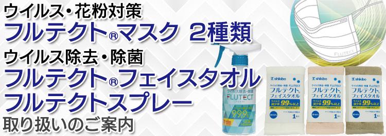 ウイルス・花粉対策「フルテクト®マスク」2種類、ウイルス除去・除菌「フルテクト®フェイスタオル」「フルテクトスプレー」取り扱いのご案内