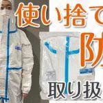 使い捨て 不織布「防護服」取り扱いのご案内