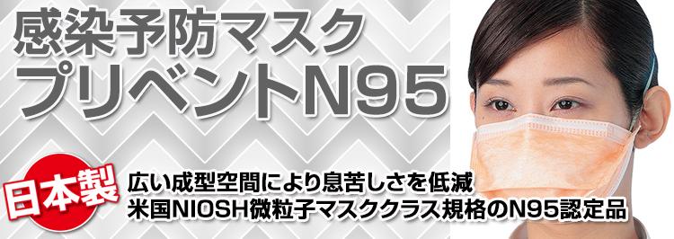 日本製感染予防マスク「プリベントN95」取り扱いのご案内