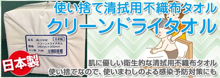 日本製使い捨て清拭用不織布タオル「クリーンドライタオル」