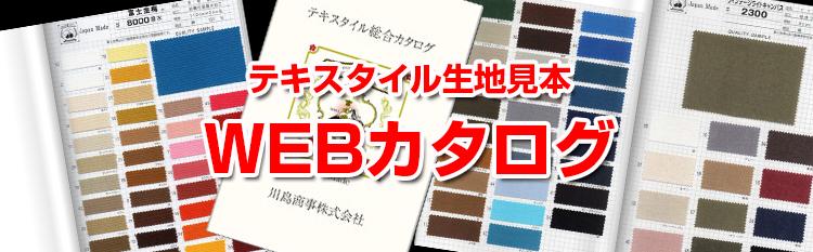 テキスタイル事業部生地見本WEBカタログ
