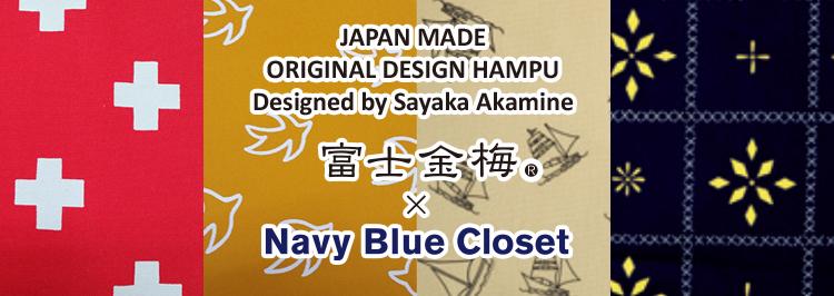 富士金梅®×赤峰清香先生のブランド「Navy Blue Closet」コラボ オリジナルプリント柄を販売中です!!