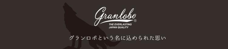 granlobo(グランロボ)の由来