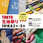 8月2日・3日の帆布の日に「TOKYO生地祭り」に参加します。