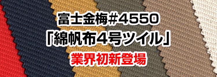富士金梅#4550