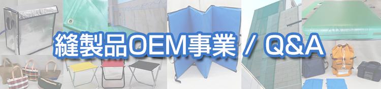 縫製品OEMに関するよくあるご質問