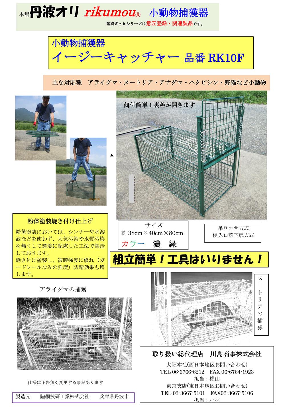 小動物捕獲器イージーキャッチャー【RK10F】